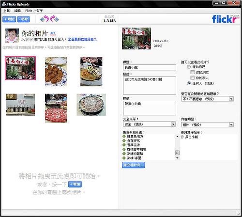 全新的Flickr上載工具 3.0