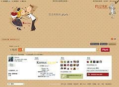 Plurk – 七夕情人節版(第5發)