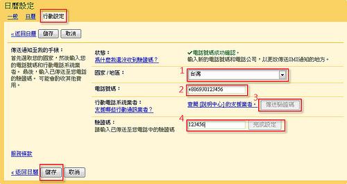 Google行事曆簡訊提醒,開始支援台灣號碼了