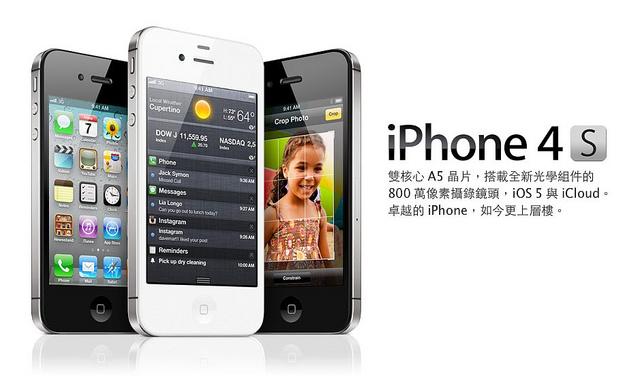 沒有 iphone5 ,只有 iphone4s 的規格