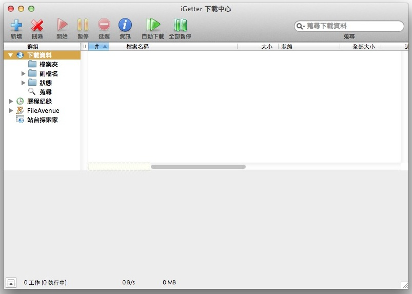 [mac] 續傳軟體 iGetter