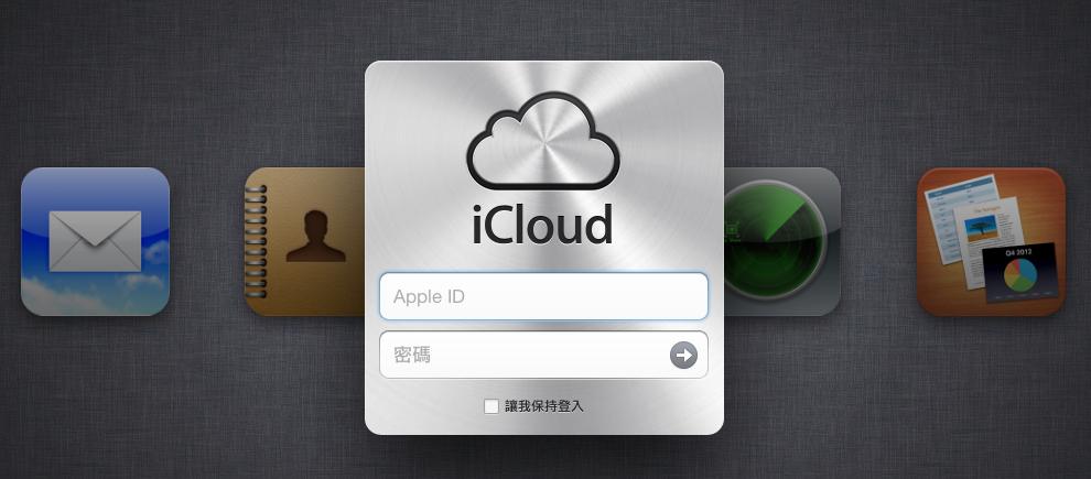 從iCloud帳號入侵事件,來看當每個網路服務認為安全的點不一致時