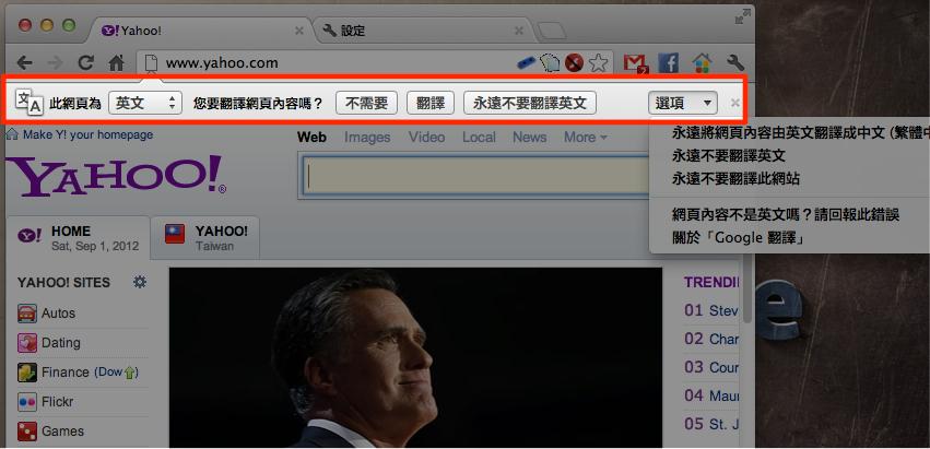 如何關閉chrome瀏覽器的『翻譯我正在閱讀的網頁』功能