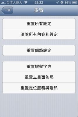 [教學] 連不上 iphone 個人熱點分享怎麼辦?