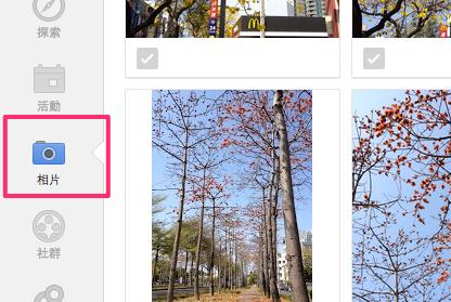 [教學] 如何下載手機自動上傳Google的相片