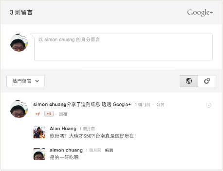 [教學] 在 Blogger 使用客製版型者,為何無法顯示 Google+留言效果?