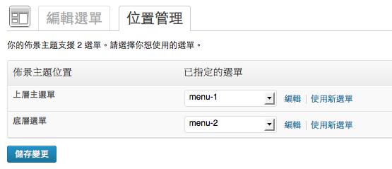 [wordpress] 如何新增選單 menu ?