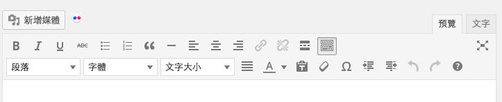 [wordpress] 自訂 TinyMCE 編輯區的按鈕