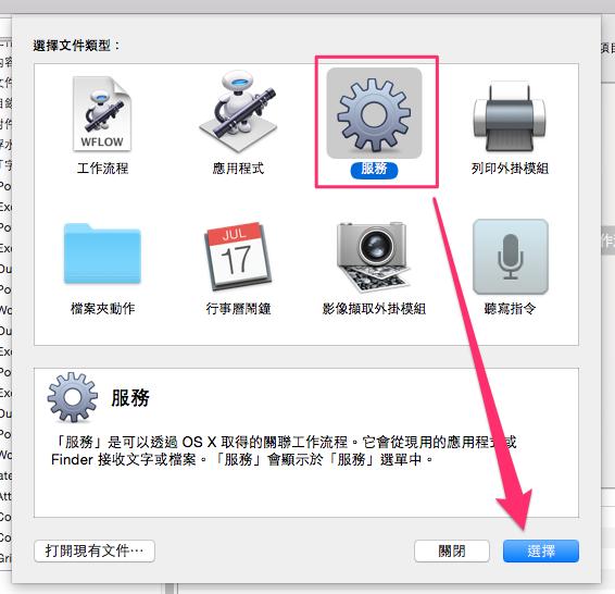 [mac] 快速複製檔案的完整路徑