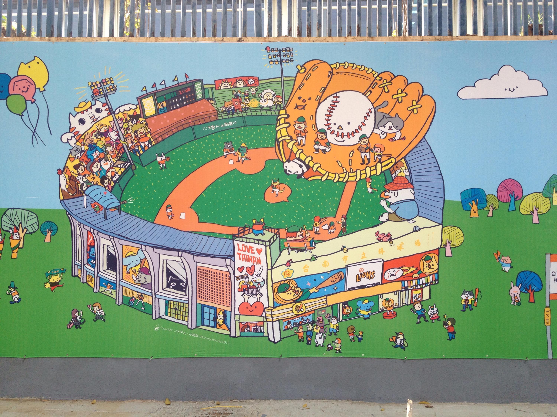 台南市棒球場旁邊圍牆有插畫家大宇人的彩繪