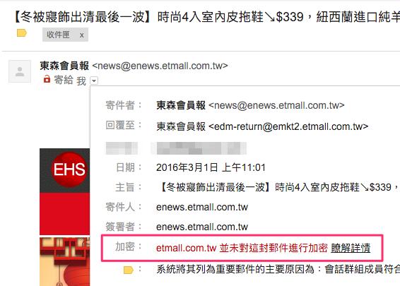 gmail_tls